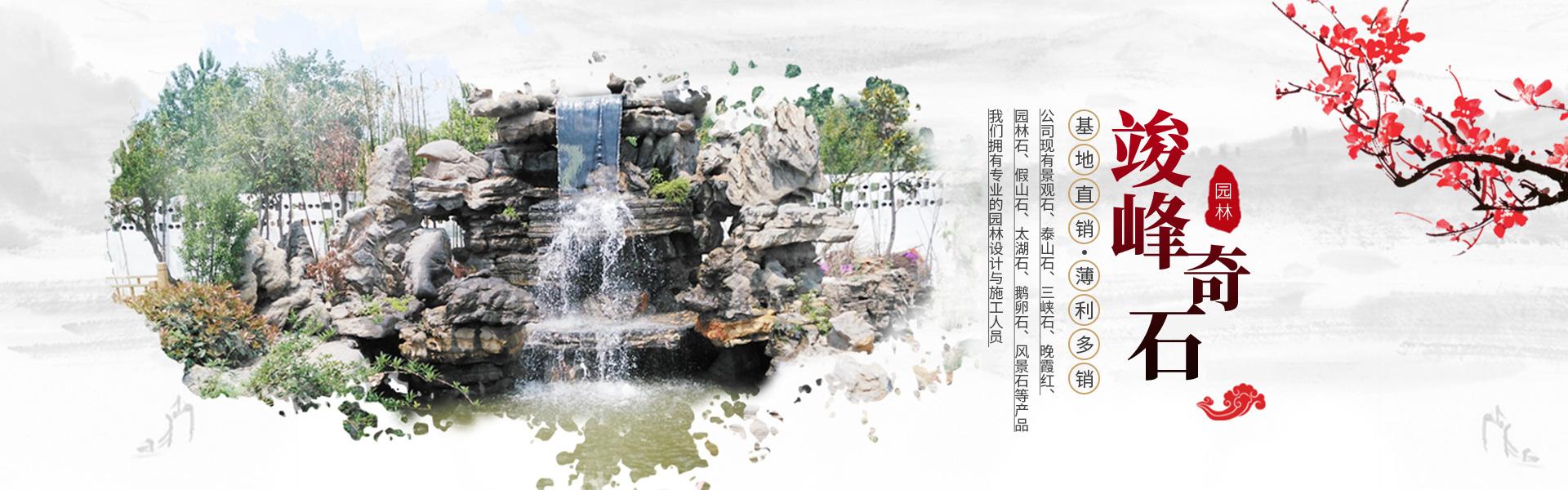 武汉园林石