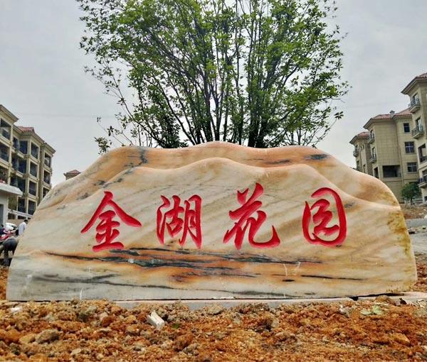 金湖花园门牌石(晚霞红景观石)