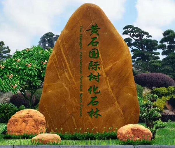 黄石地质公园黄蜡石