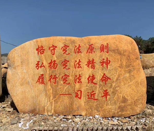 宪法公园刻字石(黄蜡石)