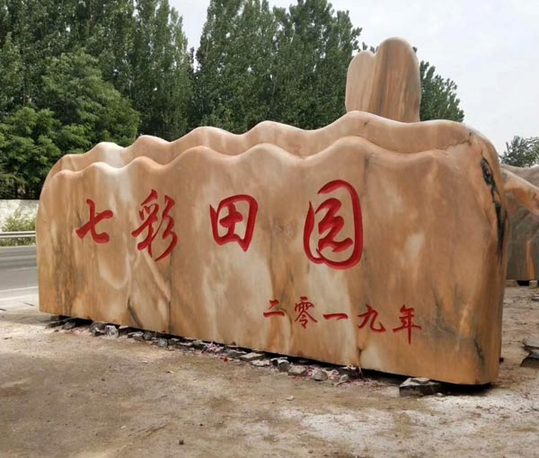 七彩田园门牌石(晚霞红景观石)