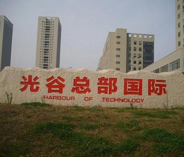 武汉光谷总部国际门牌石(花岗岩)