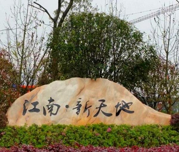 武汉江南新天地门牌石