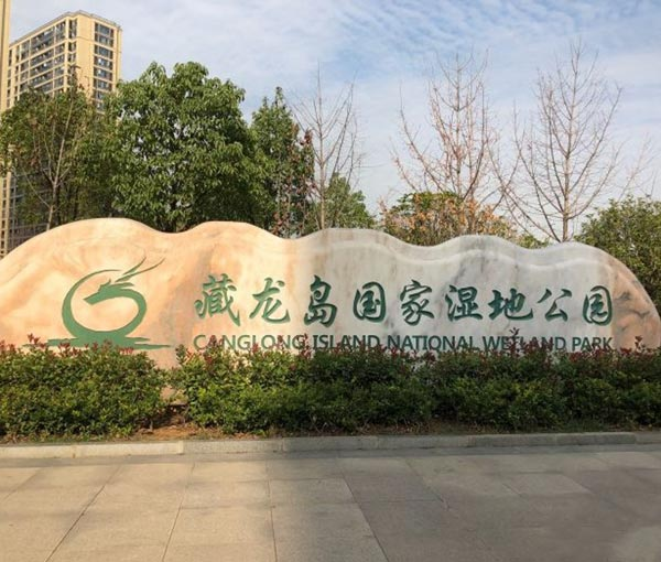 藏龙岛国家湿地公园景观石(晚霞红)