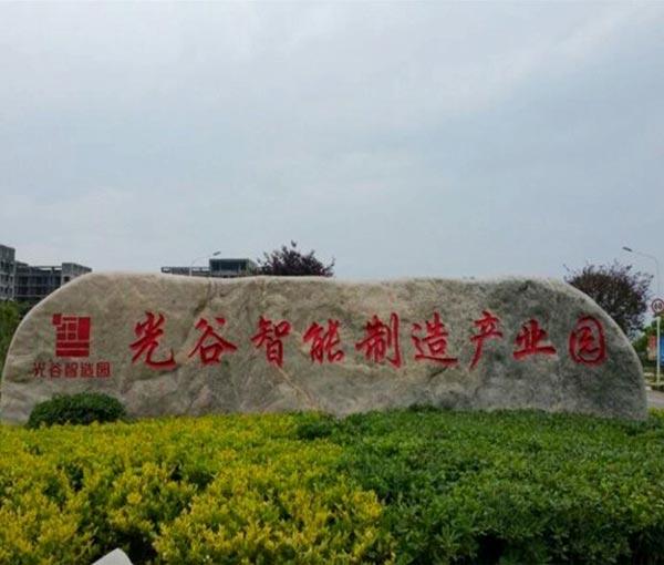 武汉光谷智能制造产业园门牌石