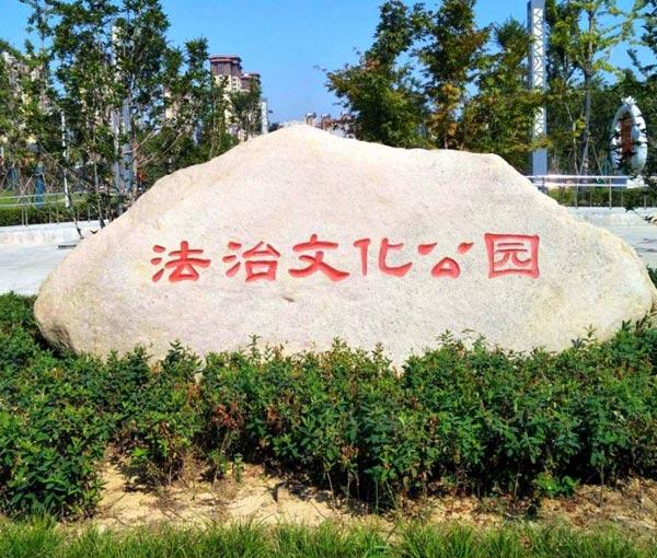 法治公园景观石