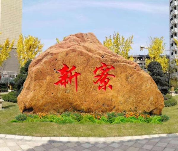 新寮村牌石(黄蜡石)