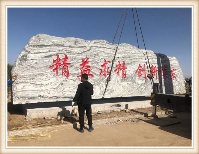 全国九大景石开采基地