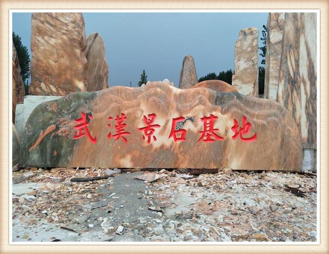 多年园林景观石经验积累