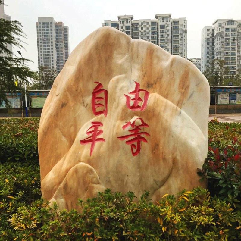 武汉沌口开发区景观石