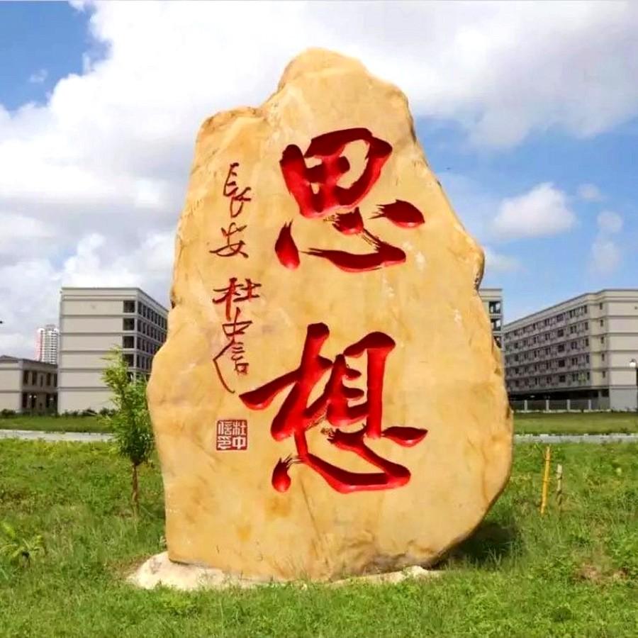 校园题字景观石(湖北黄蜡石)