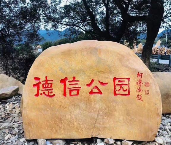武汉城市公园景观石(黄蜡石)