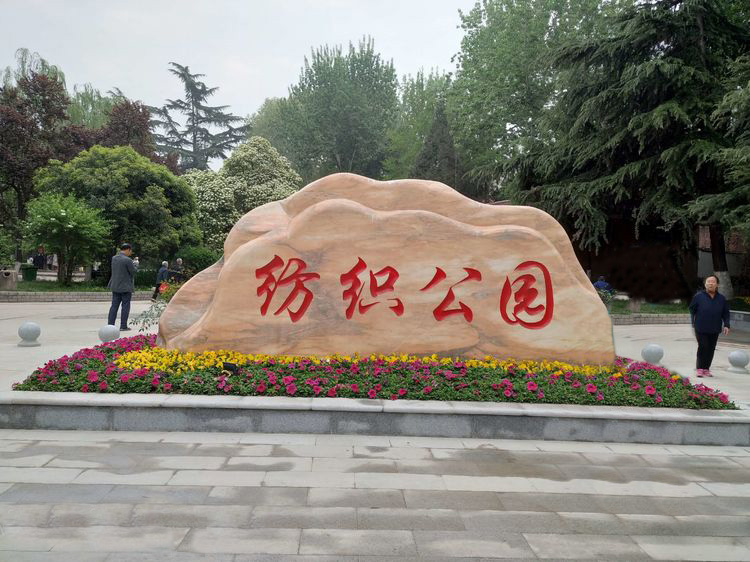 纺织公园刻字石