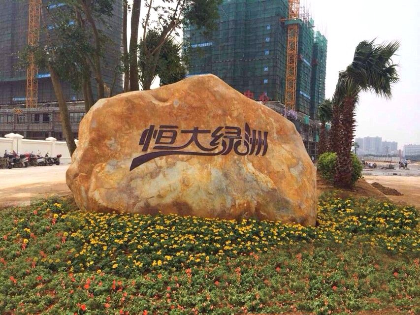 武汉恒大绿洲门牌石(黄蜡石)