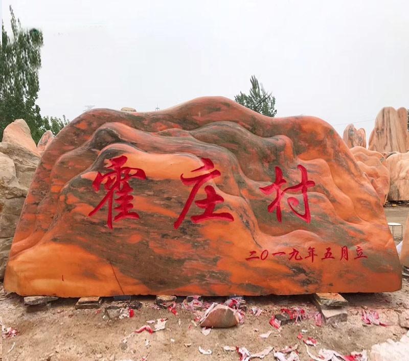 霍庄村刻字石(新农村村名石)