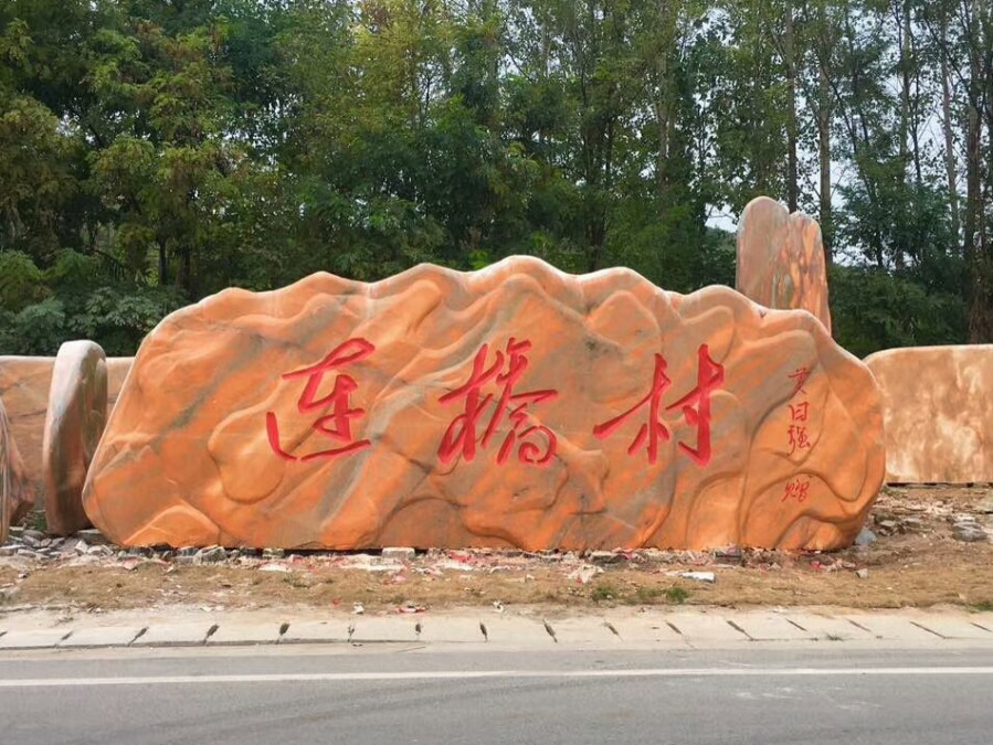 连桥村景观石(晚霞红景观石)