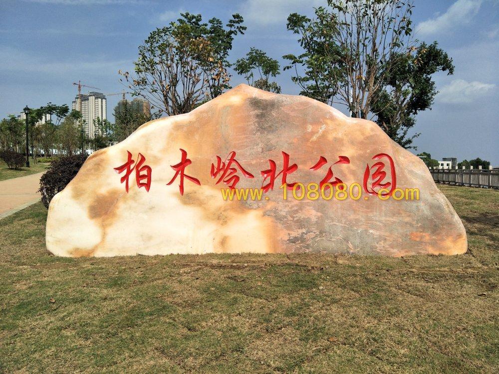 武汉柏木岭公园刻字石(晚霞红)