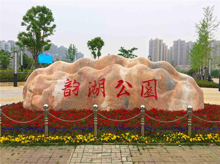 武汉韵湖公园刻字石