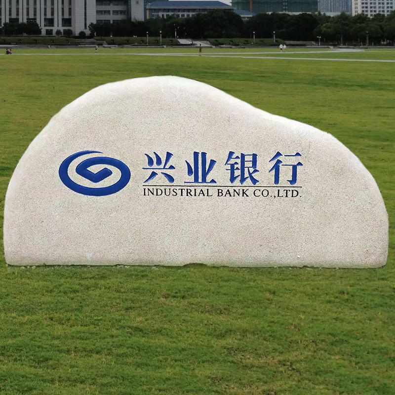 武汉市兴业银行刻字石
